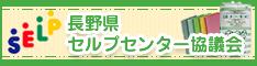 長野県セルプセンター協議会